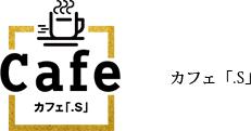 カフェ「.S」