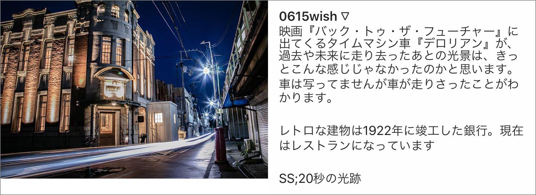 「#クルマと私の町」Instagramコンテスト0615wish
