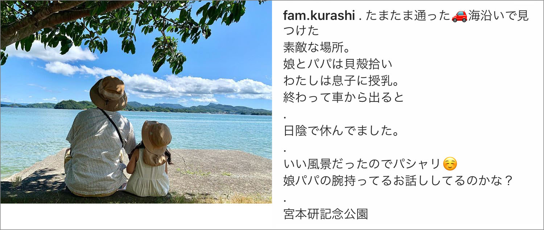 「#クルマと私の町」Instagramコンテストfam.kurashi