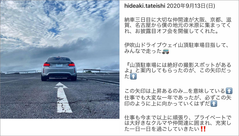 「#クルマと私の町」Instagramコンテストhideaki.tateishi